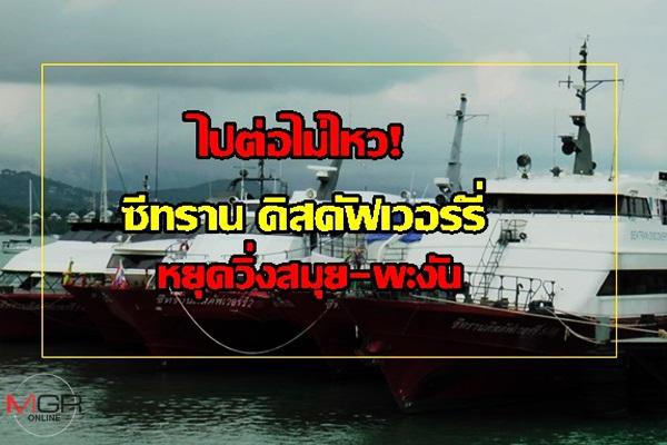 ไปต่อไม่ไหว! เรือเร็วซีทรานดิสคัฟเวอร์รี่ หยุดวิ่งชั่วคราว เกาะสมุย-เกาะพะงัน แบกรับต้นทุนไม่ไหวจากผลกระทบโควิดระบาด