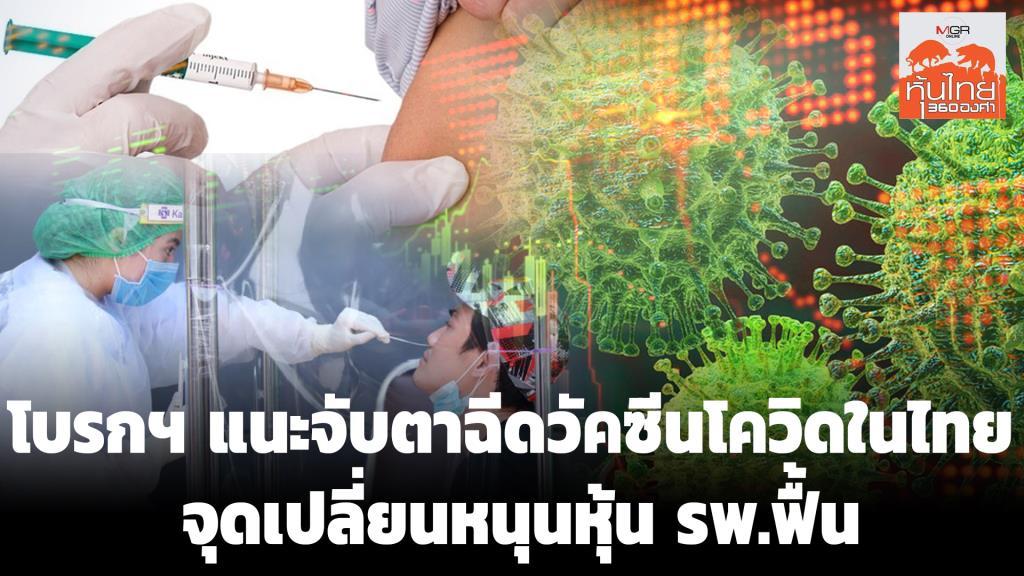 โบรกฯ แนะจับตาฉีดวัคซีนโควิดในไทย จุดเปลี่ยนหนุนหุ้น รพ.ฟื้น
