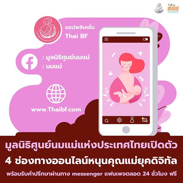 มูลนิธิศูนย์นมแม่แห่งประเทศไทย  เปิดตัว 4 ช่องทางออนไลน์ หนุนคุณแม่ยุคดิจิทัล