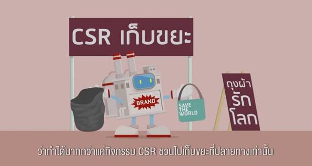"""'กรีนพีซ' กระทุ้งแบรนด์สินค้าขยายความรับผิดชอบ """"ขยะพลาสติก"""" ทำคลิปให้คนเข้าใจง่ายๆ ในหลักการ EPR"""