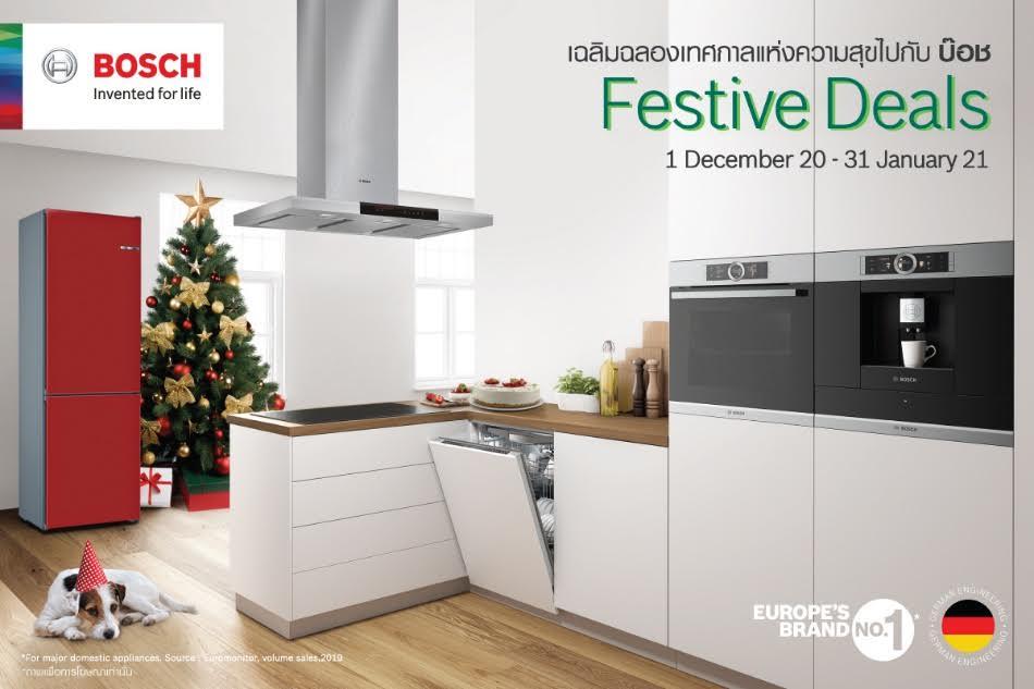 เครื่องใช้ไฟฟ้า Bosch จัดโปรโมชั่น Festive Deals กลยุทธ์กระตุ้นการขายช่วงปีใหม่ ช้อปง่ายๆ