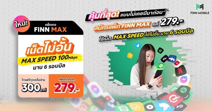 FINN Mobile ออกโปรเน็ตไม่อั้นเดือนละ 279 บาท รับช่วงทำงานจากที่บ้าน