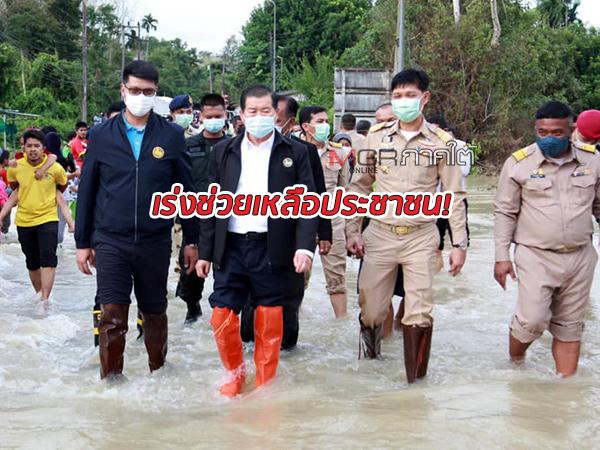 รมช.มหาดไทยสั่งการ ปภ.เร่งช่วยเหลือประชาชนในพื้นที่น้ำท่วม 4 จังหวัดชายแดนภาคใต้