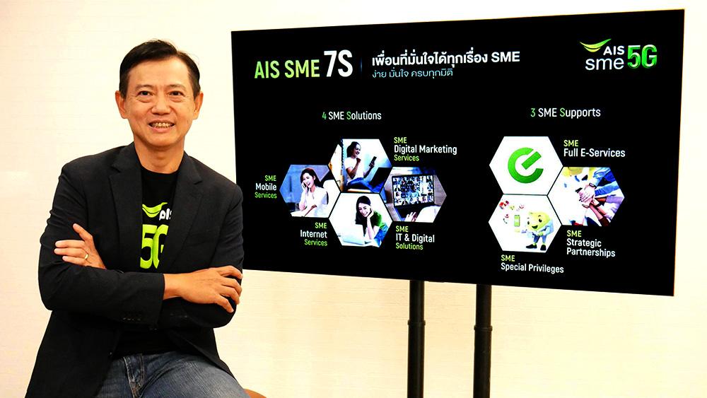 AIS ออก 7 โซลูชัน และบริการ ช่วยผู้ประกอบการ SME เติบโตไปด้วยกัน