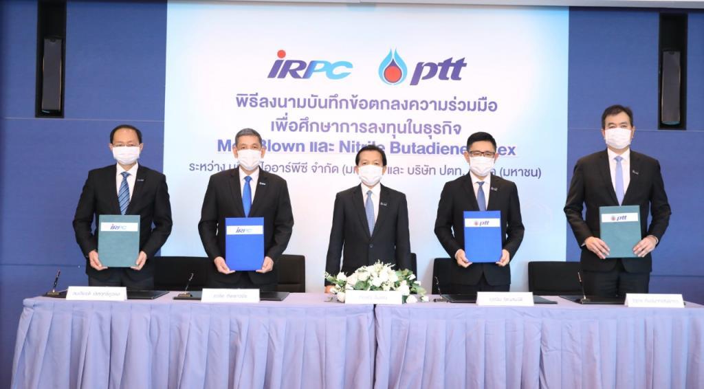 ปตท. เซ็น MOU ร่วม ไออาร์พีซี ศึกษาการผลิตวัตถุดิบ สำหรับอุปกรณ์ทางการแพทย์และสาธารณสุข หวังยกระดับคุณภาพชีวิตของคนไทย