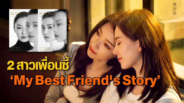 "Review : ""My Best Friend's Story"" มิตรภาพคู่ซี้คู่จิ้น ""หลิวซือซือ-หนีหนี่"""