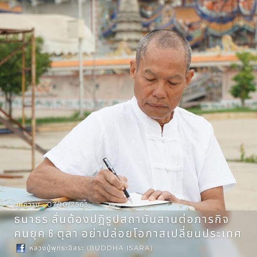 """ภาพ จากเฟซบุ๊ก """"หลวงปู่พุทธะอิสระ (Buddha Isara)"""""""