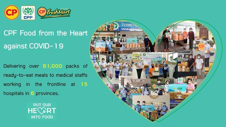 ทีมหมอ-พยาบาล 15 โรงพยาบาลในพื้นที่ควบคุมสูงสุด มีกำลังใจเสริมรับอาหารจากใจ ซีพีเอฟ  หนุนไทยชนะวิกฤตโควิดอีกครั้ง