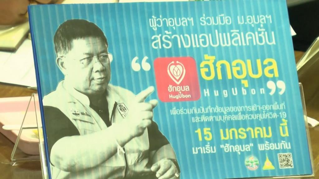 อุบลฯเปิดใช้แอป ฮักอุบล Hug Ubon ใช้ประมวลผลคนเดินทางเข้าออกจังหวัด