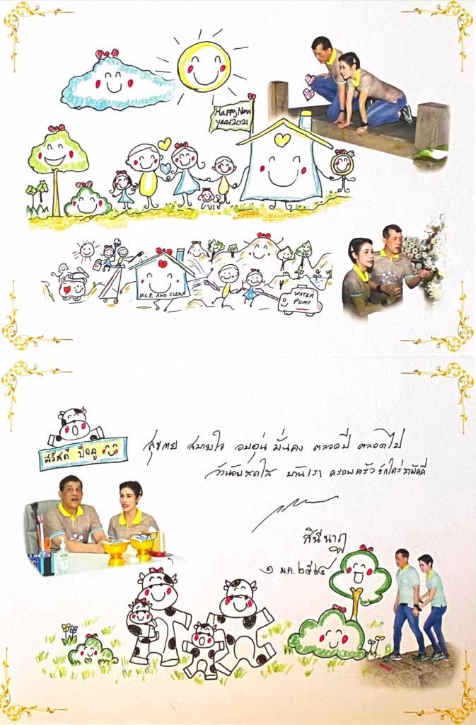 เผยภาพ บัตรอวยพรพระราชทานปีใหม่ ในหลวง กับ เจ้าคุณพระสินีนาฏ