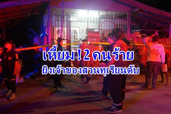 2 คนร้ายเหี้ยม ! เดินฝ่าความมืดบุกยิงเจ้าของสวนทุเรียนดับคาบ้านพัก