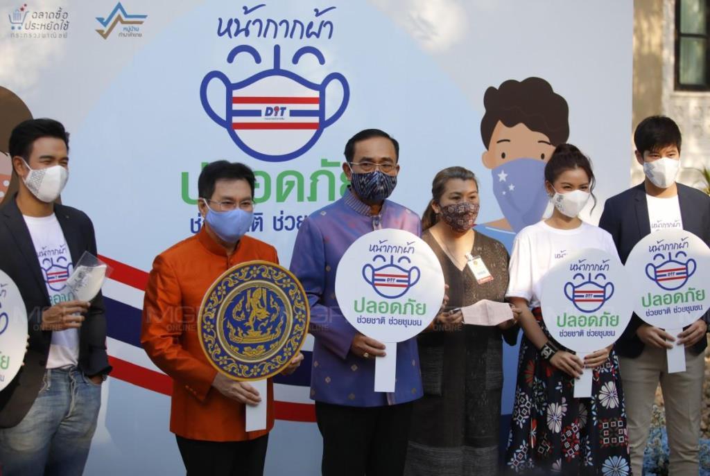 """""""บิ๊กตู่"""" ชวนคนไทยหันมาใช้หน้ากากผ้าผลิตภัณฑ์ชุมชน ลดปริมาณขยะ ช่วยประหยัดค่าใช้จ่าย กระจายรายได้สู่ชุมชน"""