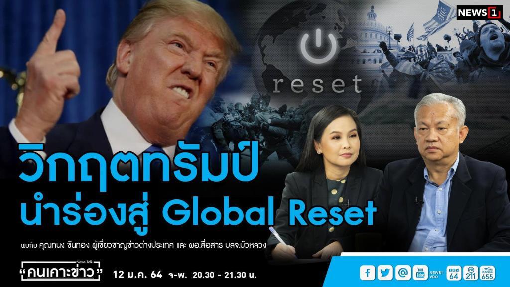 """""""ทนง"""" ชี้วิกฤต """"การเมือง - โควิด"""" เปิดทางสหรัฐฯเดินเกม Global Reset ป้องกันจีนขึ้นแซง"""