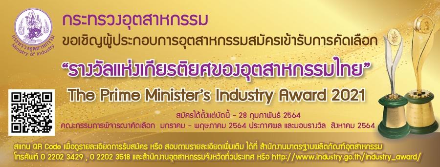 """ขอเชิญผู้ประกอบการอุตฯ สมัครเข้ารับรางวัล  """"อุตสาหกรรมดีเด่น ประจำปี 2564"""""""