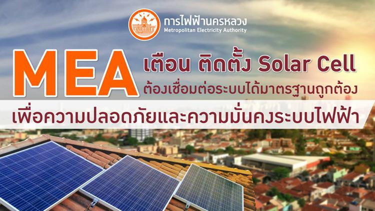 MEA เตือน ติดตั้ง Solar Cell ต้องเชื่อมต่อระบบได้มาตรฐานถูกต้อง เพื่อความปลอดภัยและความมั่นคงระบบไฟฟ้า