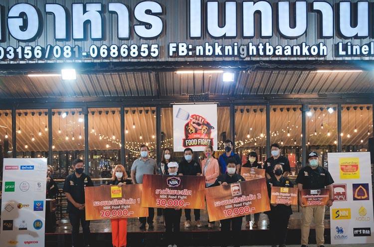 """ไนท์บ้านเกาะ จัดแคมเปญ """"NBK Food Fight"""" ประกวดทำอาหาร Street Food"""