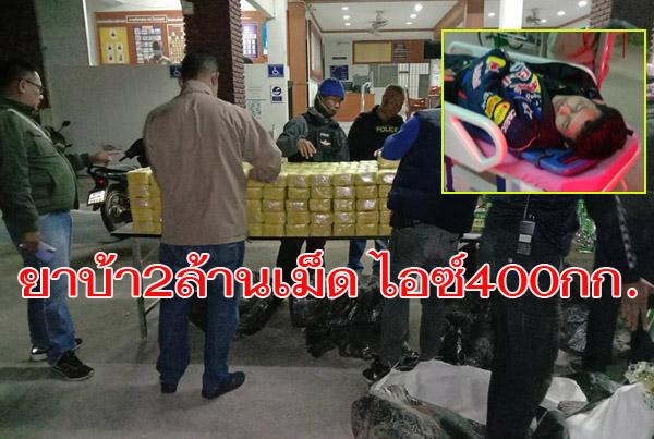 ล็อตใหญ่! ตำรวจโคราชสกัดจับปะทะเดือดแก๊งขนยาบ้า 2 ล้านเม็ด ไอซ์ 400 กิโลฯ รวบ 2 ราย ถูกยิงเจ็บ 1
