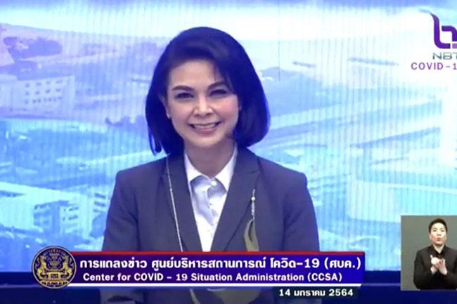 """ศบค.เปิดตัว """"หมอเบิร์ท - อภิสมัย"""" อดีตนางสาวไทย - ผู้ประกาศข่าว ร่วมทีมโฆษก"""
