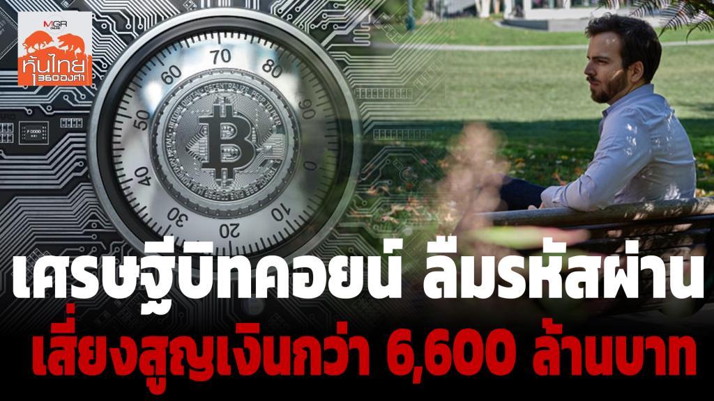 เศรษฐีบิทคอยน์ ลืมรหัสผ่าน เสี่ยงสูญเงินกว่า 6,600 ล้านบาท