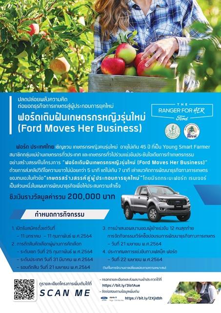 """""""ฟอร์ดเติมฝันเกษตรกรหญิงรุ่นใหม่"""" จัดประกวดและมอบทุนต่อยอดธุรกิจเป็น Young Smart Farmer"""