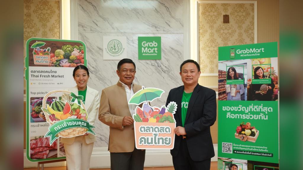 """กษ.จับมือ """"แกร็บ"""" เปิดตัว """"ตลาดสดคนไทย"""" เพิ่มช่องทางหารายได้ให้เกษตรกรไทย"""