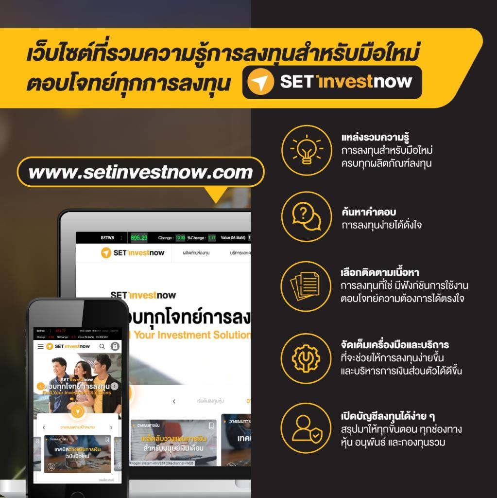 ตลท.ผุด setinvestnow.com ตอบทุกโจทย์การลงทุน