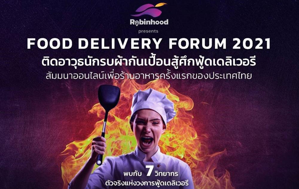 """""""โรบินฮู้ด"""" ชวนสัมมนา """"Food Delivery Forum 2021"""" เสริมทักษะการทำธุรกิจฟู้ดเดลิเวอรี"""