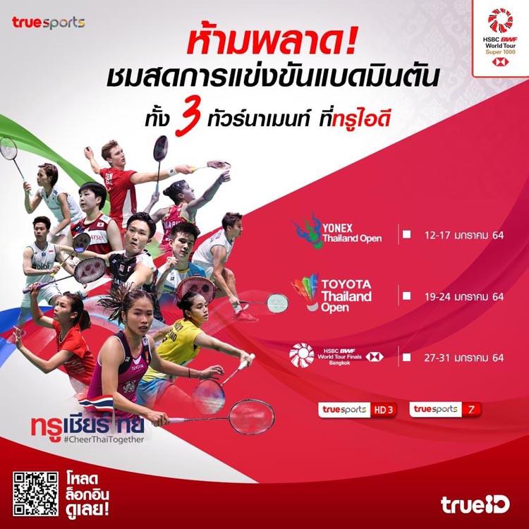 ทรู ชวนเชียร์ไทย การแข่งขันแบดมินตันระดับโลก 3 ทัวร์นาเมนท์ ทางทรูไอดี