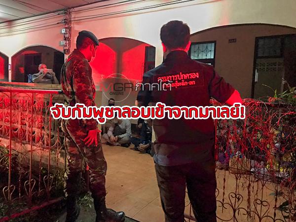 """จับ """"11 แรงงานชาวกัมพูชา"""" ลอบข้ามแดนจากมาเลย์แอบซุกกลางเมืองสุไหงโก-ลก"""
