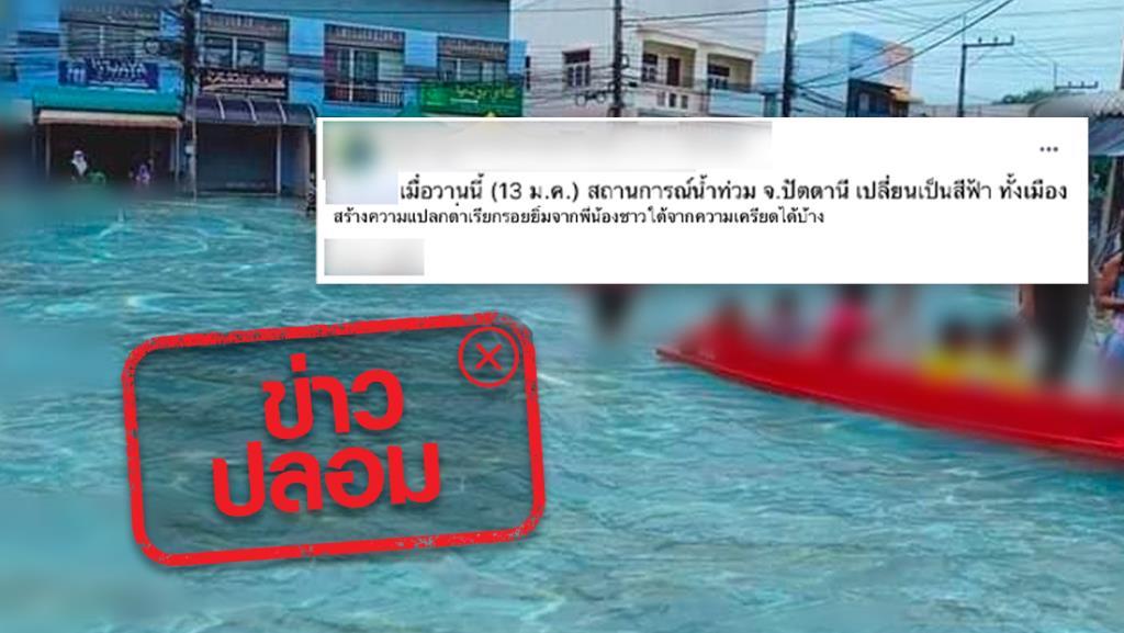 ข่าวปลอม! น้ำท่วมเมืองปัตตานี เป็นน้ำสีฟ้าทั้งเมือง