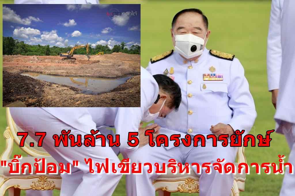 """7.7 พันล้าน 5 โครงการยักษ์ """"บิ๊กป้อม"""" เจียดบริหารจัดการน้ำ เฉพาะ""""กทม.-มหาดไทย"""" 6.5 พันล้าน"""