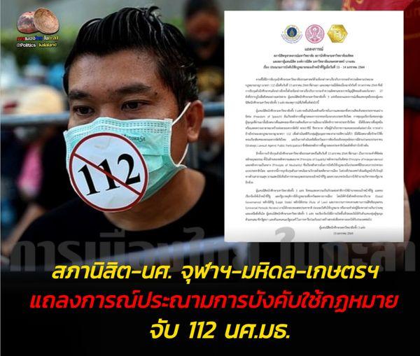ภาพ จาก เฟซบุ๊ก การเมืองไทย ในกะลา