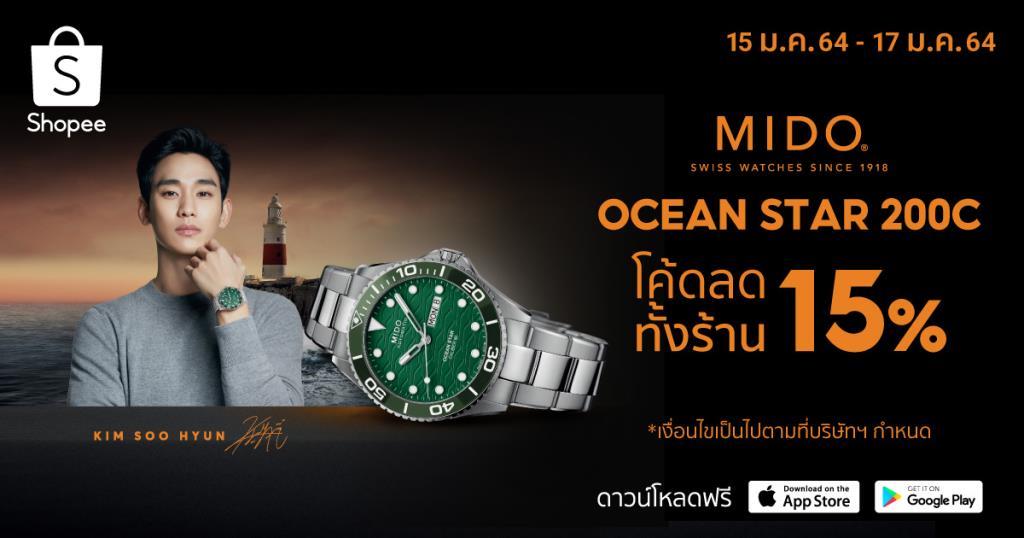 'มิโด' ผนึก 'ช้อปปี้' ยกระดับประสบการณ์สุดพรีเมียมบนโลกออนไลน์ เปิดตัวคอลเลคชั่นนาฬิกาหรู Ocean Star 200C ครั้งแรกในประเทศไทย