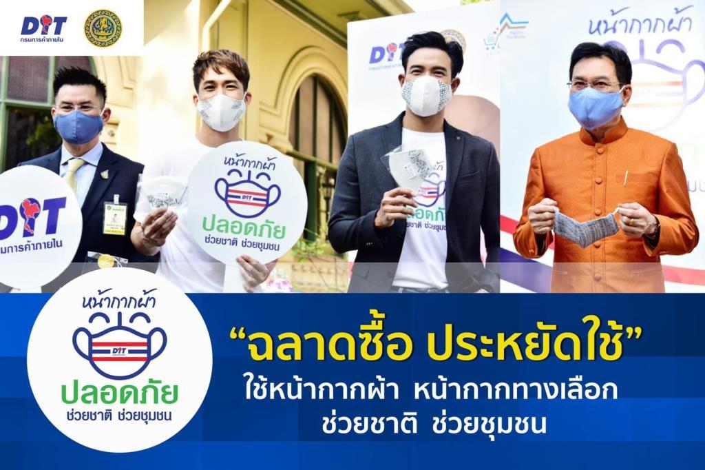 พาณิชย์ชวนใช้หน้ากากผ้าช่วยชาติช่วยชุมชน
