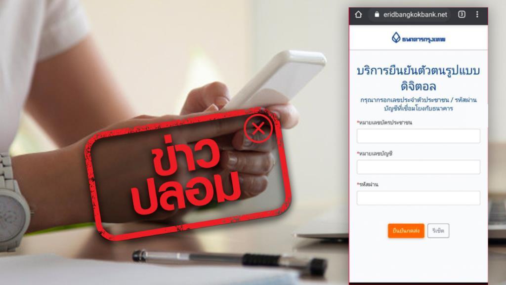ข่าวปลอม! ธนาคารกรุงเทพ ส่ง SMS และอีเมล ให้ผู้ใช้งานอัปเกรดแอปฯ