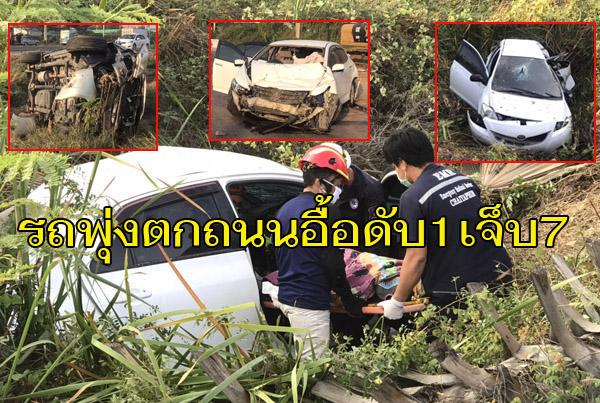 ถุงสารเคมีหล่นเกลื่อนถนนชัยภูมิ รถลื่นไถลพุ่งตกข้างทางพลิกคว่ำนับ 10 คัน ดับ 1 ศพ เจ็บอื้อ 7 ราย