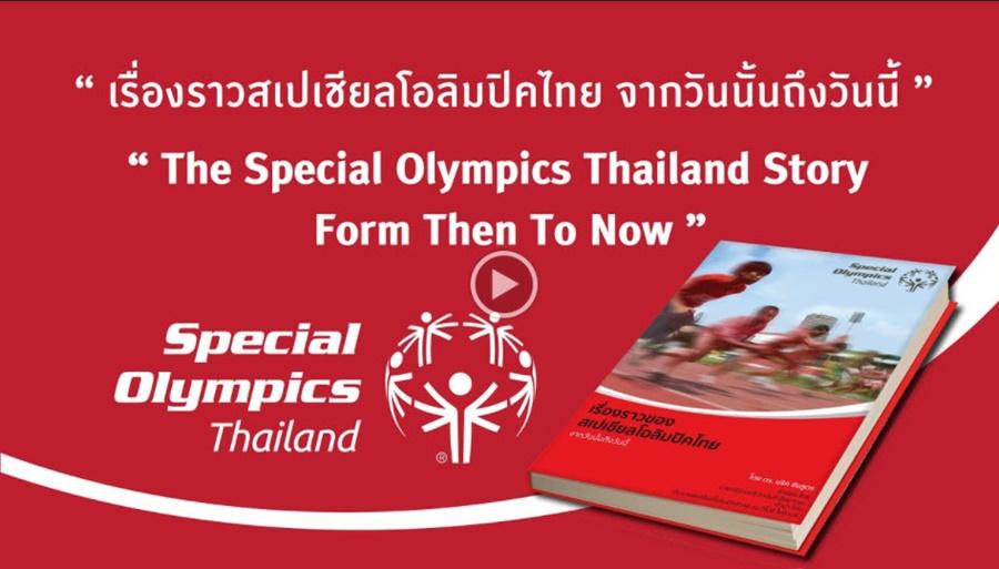 """ชวนกันอ่านหนังสือ """"เรื่องราวสเปเชียลโอลิมปิคไทย จากวันนั้นถึงวันนี้"""""""