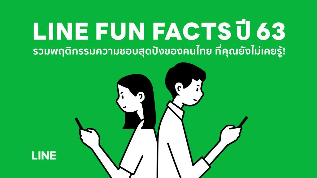 เผยพฤติกรรมคนไทยสุดปัง LINE เปิดสถิติเด็ดปี 63