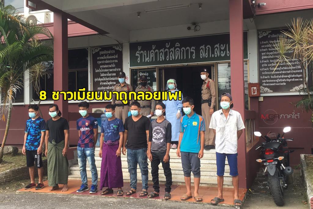 จับ 8 ต่างด้าวเมียนมาหนีข้ามแดนจากมาเลเซีย ถูกนายหน้าลอยแพซุกสุสานมุสลิมสะเดา