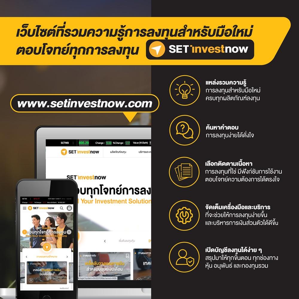 SETเปิดตัวเว็บไซต์ setinvestnow.com แหล่งรวมความรู้การลงทุน