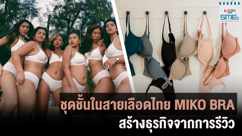 ชุดชั้นในสายเลือดไทย MIKO BRA สร้างธุรกิจจากการรีวิว สู่การเปิดเป็นแบรนด์ตัวเอง