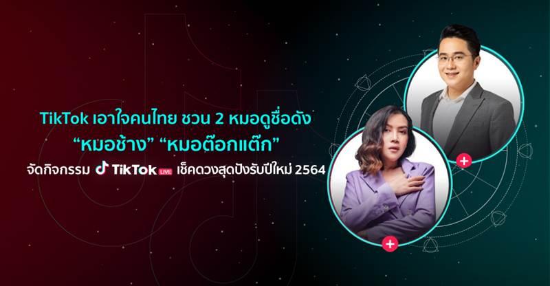 """TikTok ชวน 2 หมอดูชื่อดัง """"หมอช้าง"""" """"หมอต๊อกแต๊ก"""" จัด TikTok LIVE เช็คดวงสุดปังรับปีใหม่ 2564"""