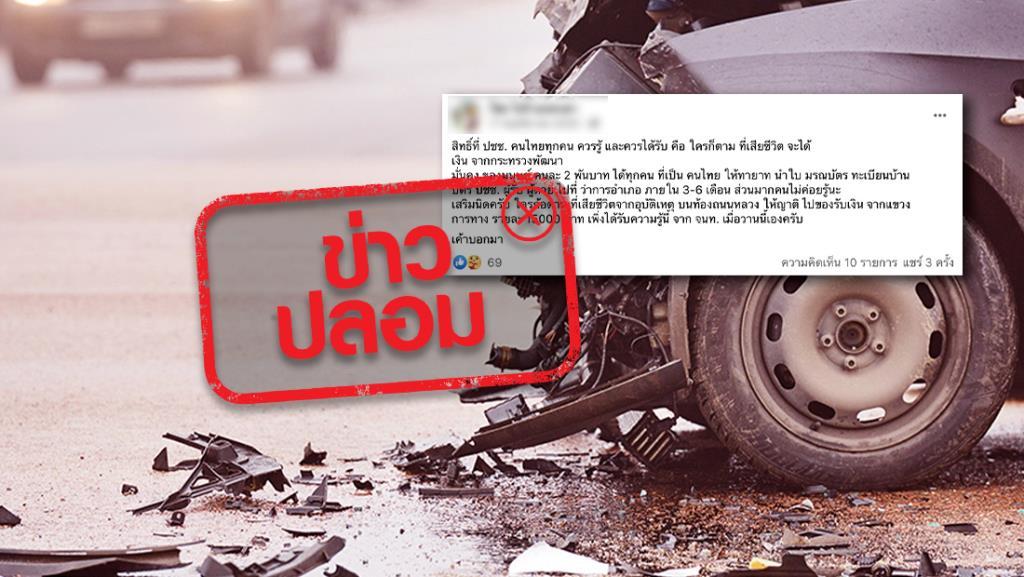 ข่าวปลอม! อุบัติเหตุเสียชีวิตบนทางหลวง ได้รับเงินชดเชยจากกรมทางหลวง 15,000 บาท