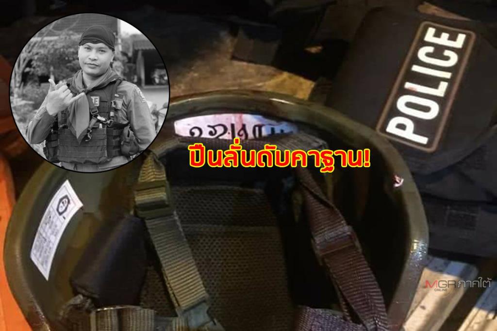 สุดสลด! ทหารพรานทำปืนลั่นใส่ ตร.สุคิรินดับคาฐาน ขณะขอให้ช่วยถ่ายรูปส่งรายงานนาย