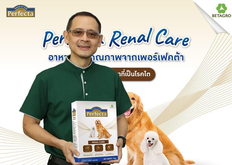 """เพ็ท โฟกัส ชูศักยภาพคนไทยเปิดตัวอาหารสุนัขสูตรโรคไต""""เพอร์เฟคต้า รีนอลแคร์""""คุณภาพระดับสากล ในราคาที่คุ้มค่า"""