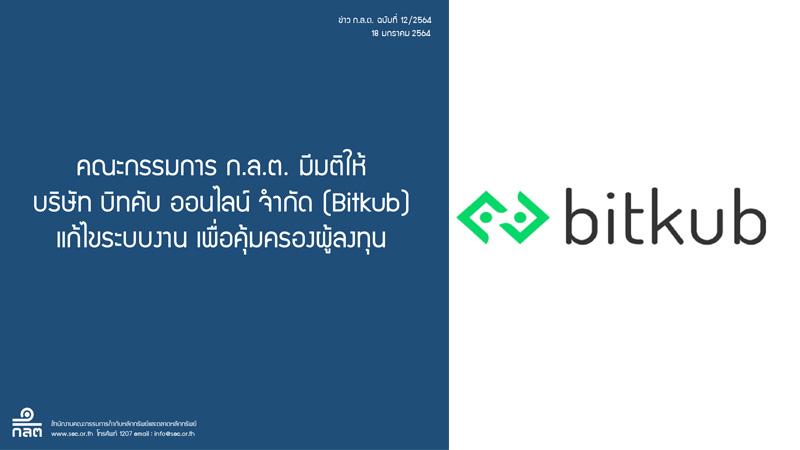 คณะกรรมการ ก.ล.ต. มีมติให้ Bitkub แก้ไขระบบงานให้เสร็จภายใน 5 วัน