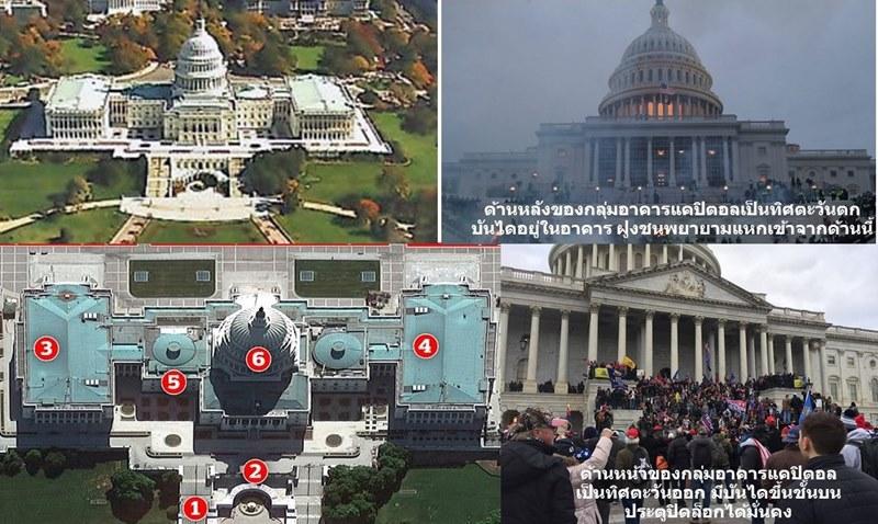 ผังของกลุ่มอาคารแคปิตอลแบ่งเป็น 3 กลุ่ม ในทางทิศใต้ เป็นสำนักงานและห้องประชุมสภาผู้แทนราษฎร (เลข 3) กับกลุ่มห้องโถงต่างๆ รวมถึง National Statuary Hall (เลข 5)  ส่วนทางทิศเหนือเป็นสำนักงานและห้องประชุมวุฒิสภา (เลข 4) กลุ่มตรงกลาง (เลข 6) เรียกว่าอาคาร Rotunda ซึ่งมีโดมครอบ เป็นโถงใหญ่เพื่อจัดพิธีสำคัญ  ทางด้านหน้า (เลข 2) เป็นทางเข้า มีบันไดกว้างขวางเพื่อเดินขึ้นสู่ชั้นที่ 1 ทั้งนี้จุดอ่อนของอาคารอยู่ด้านหลังซึ่งอยู่ทิศตะวันตก มีประตูเข้าอาคารจากลานระดับพื้นดิน บริเวณนี้เองที่ฝูงชนและผู้ก่อการร้ายเฮละโลเข้าไปถล่มแนวป้องกันต่างๆ และฝ่าเข้าด้านในอาคารผ่านช่องหน้าต่างบานสูงในหลายๆ จุด