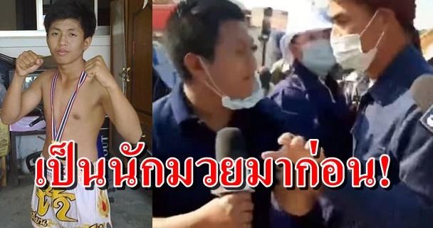 """หวิดไปแล้ว! แฉนักข่าวคู่กรณี """"ลุงพล"""" อดีตเคยเป็นนักมวยไทย"""