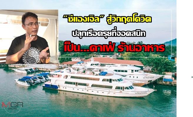 """""""ซีแองเจิล"""" พลิกวิกฤตโควิด-19 ปลุกเรือครุยนำเที่ยว เป็น คาเฟ่-ร้านอาหาร """"Sea Angel Boat Club"""" รองรับคนภูเก็ต-นักท่องเที่ยว"""