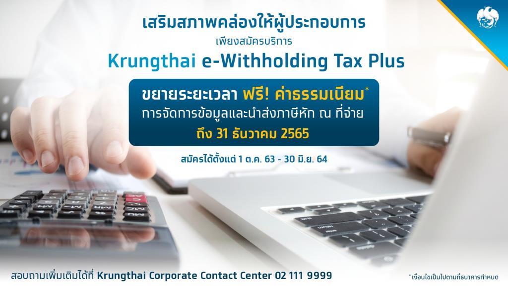 KTBให้ฟรีค่าธรรมเนียมe-Withholding Tax Plusถึงสิ้นปี 65
